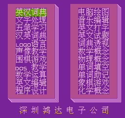 Hong Da Study Cartridge screenshot