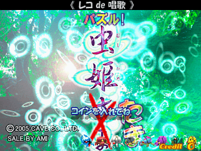 Mushihime Tama screenshot