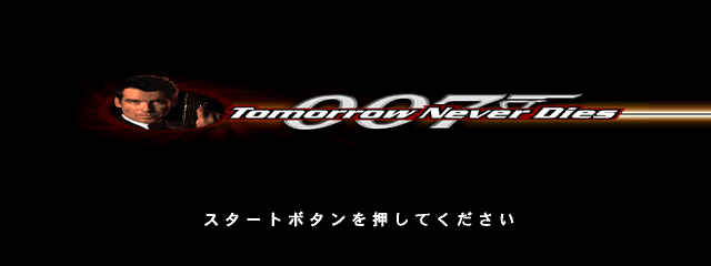007 - Tomorrow Never Dies [Model SLPS-02604] screenshot