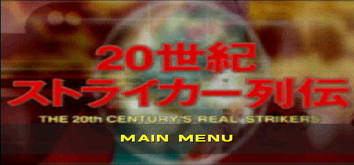 20 Seiki Striker Retsuden - The 20th Century's Strikers [Model SLPS-02348] screenshot
