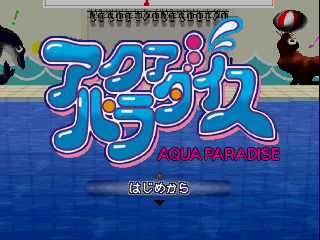 Aqua Paradise - Boku no Suizokukan [Model SLPS-03095] screenshot