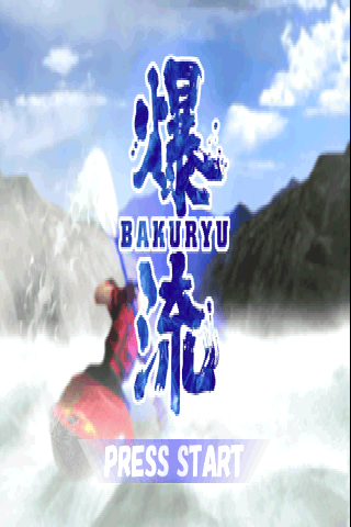 Bakuryuu [Model SLPS-02429] screenshot