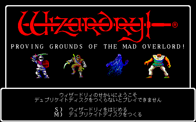 Wizardry 1 - Proving Grounds of the Mad Overlord screenshot