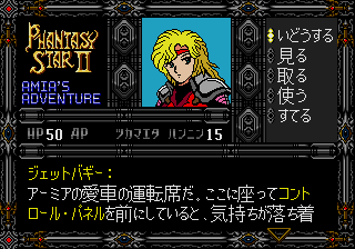 Phantasy Star Text Adventure - Amia no Bouken screenshot