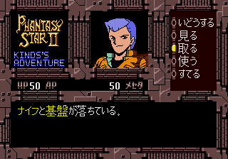 Phantasy Star Text Adventure - Kinds no Bouken screenshot
