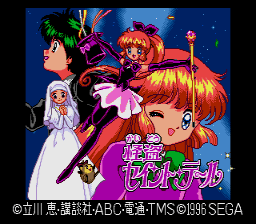 Kaitou Saint Tail - Saint Tail to One, Two, Three! [Model HPC-6035] screenshot